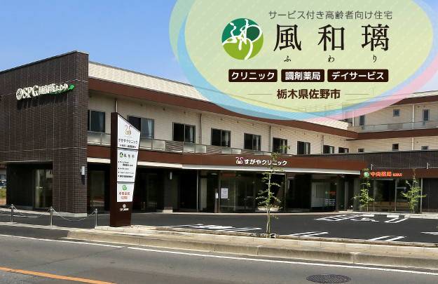 サービス付き高齢者向け住宅 風和璃【ふわり】