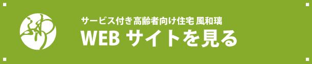 サービス付き高齢者向け住宅 風和璃【ふわり】ホームページトップへ